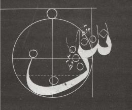 Analytical Database of ArabicPoetry