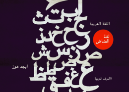 Manuscripts and Printed Books in Arabic Script in the Age of the E-Book: The Challenges ofDigitization